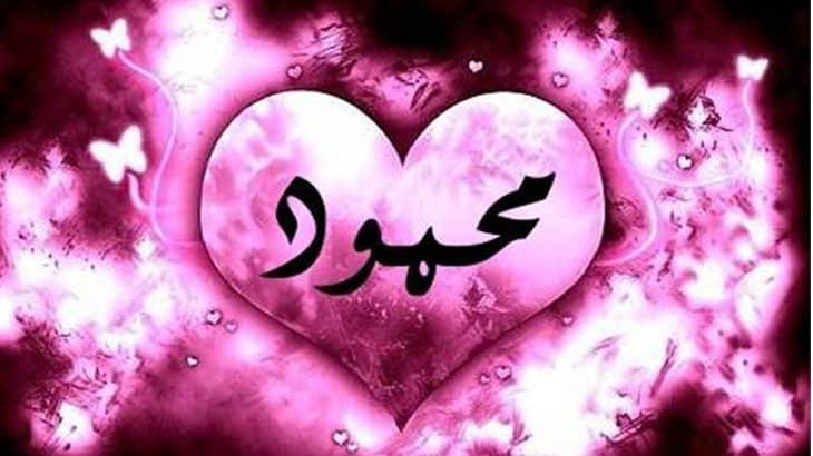 صور معنى اسم محمود وشخصيته , احلى اسماء الولاد