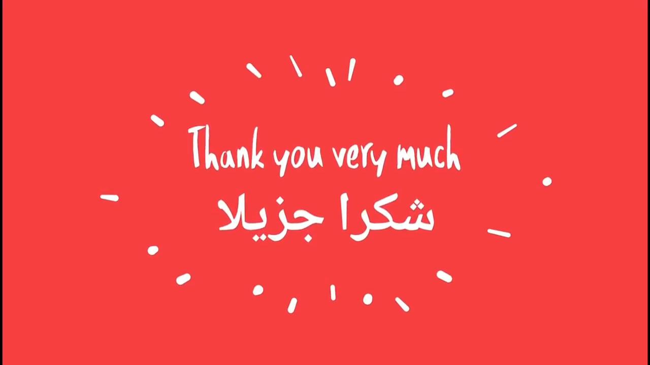 بالصور شكرا على الهديه بالانجليزي , اشكرك على جمال الهدية 13593 4