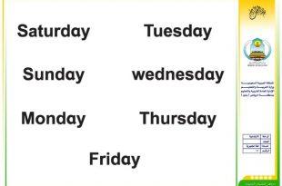 صور اسماء الاسبوع بالانجليزي , ايام الاسبوع باللغة الانجليزية