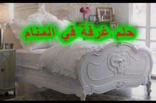 صورة تفسير حلم شراء غرفة نوم للمتزوجه , معني حلم شراء غرف نوم