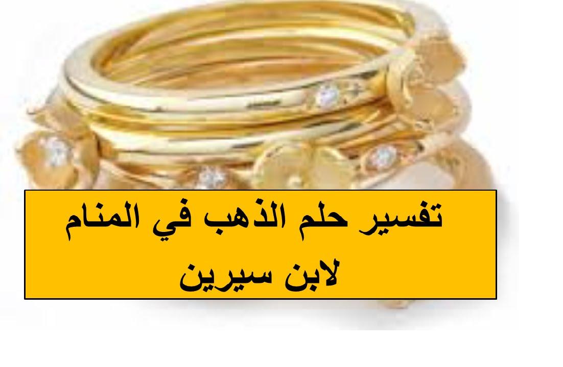 بالصور تفسير الخاتم الذهب في المنام , تفسير رؤية الذهب في المنام 13605