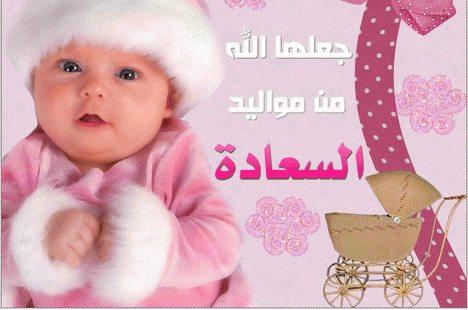 صورة تهنئة بمولود جديد , الف مبروك البيبى الجديد
