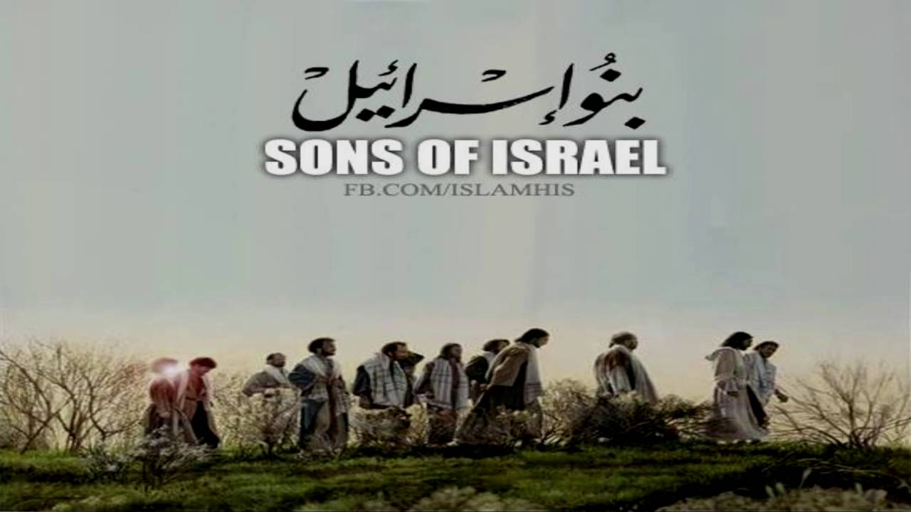 بالصور هل يوجد نبي اسمه اسرائيل , هل هو سيدنا يعقوب 13634 1