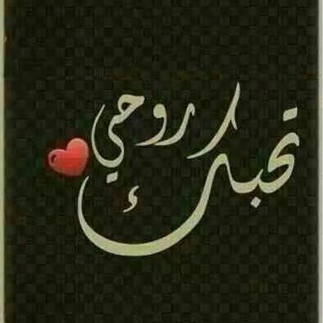بالصور روحي تحبك كلمات , انا وروحى نحبك 13678 8