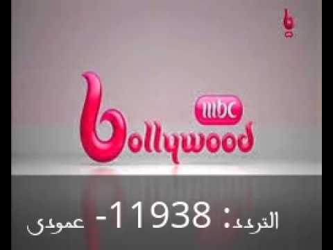 بالصور تردد قناة mbc bollywood , اجمل القنوات الهندية 13693 2