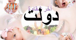 بالصور معنى اسم دولت , من اقدم اسماء البنات 13705 2 310x165