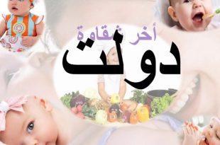 صورة معنى اسم دولت , من اقدم اسماء البنات
