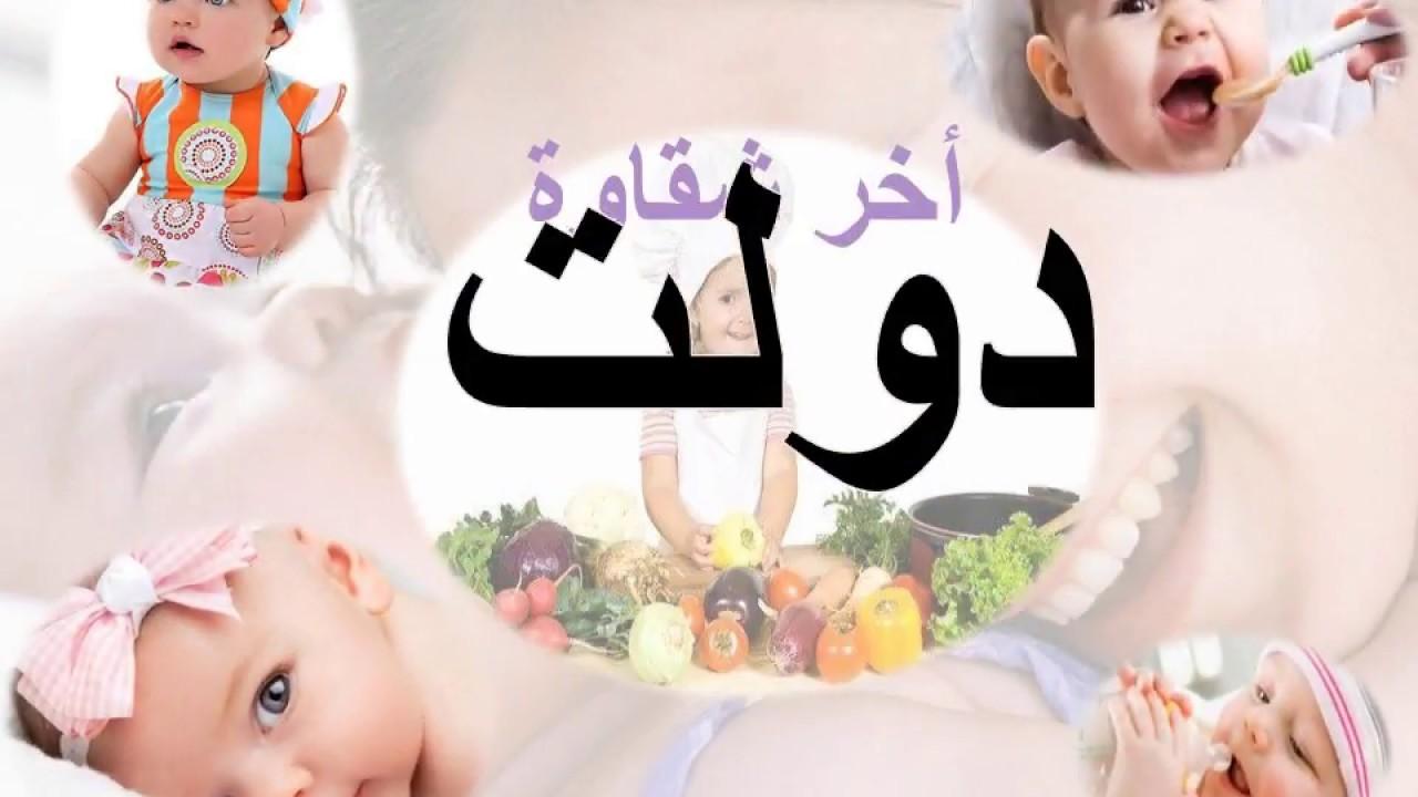 بالصور معنى اسم دولت , من اقدم اسماء البنات 13705