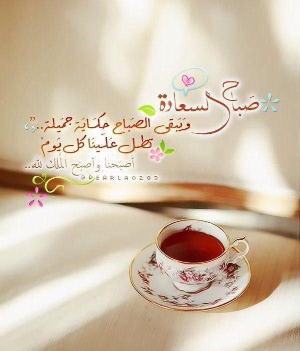 صورة شعر صباح الخير للحبيب , كلام صباحي رقيق