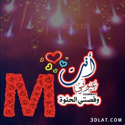 صورة صور لحرف الام , M يعد من اجمل الحروف