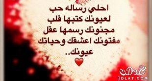 بالصور اجمل رسائل غرام , رسائل حب رومانسية 13736 10 310x165