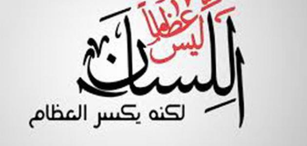 بالصور عبارات عن حفظ اللسان , حكم عن صون اللسان 13739 26