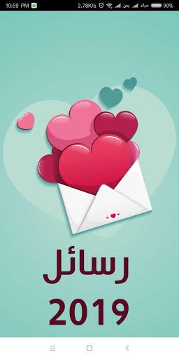 بالصور اجمل رسائل حب 2019 , رسائل رومانسية جديدة 13746 1