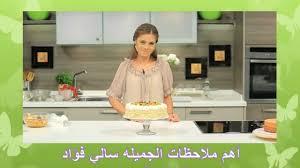 بالصور طريقة عمل الكيكة الاسفنجية سالي فؤاد , خطوات سهلة للكيك الاسفنجي 13747 7