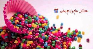 بالصور اناشيد عيد الفطر , احلى اغانى عيد الفطر 13748 2 310x165