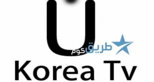 صورة تردد القنوات الكورية على النايل سات , احسن القنوات الكورية