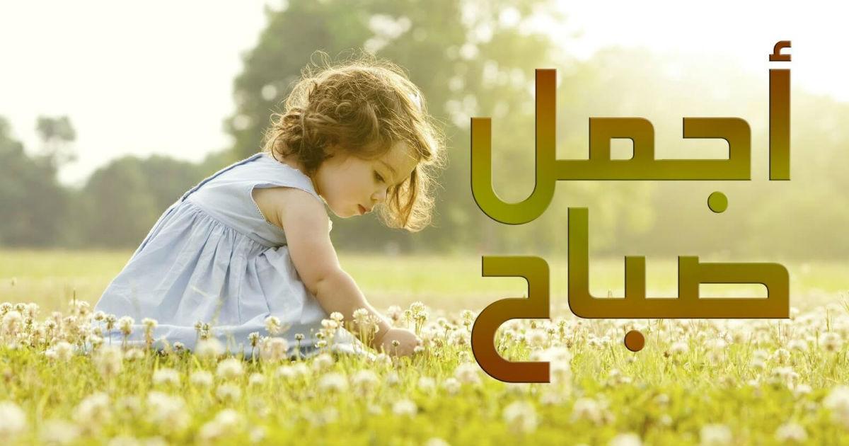 بالصور كلمة عن صباح الخير , جمل صباحية راقية 13759 5