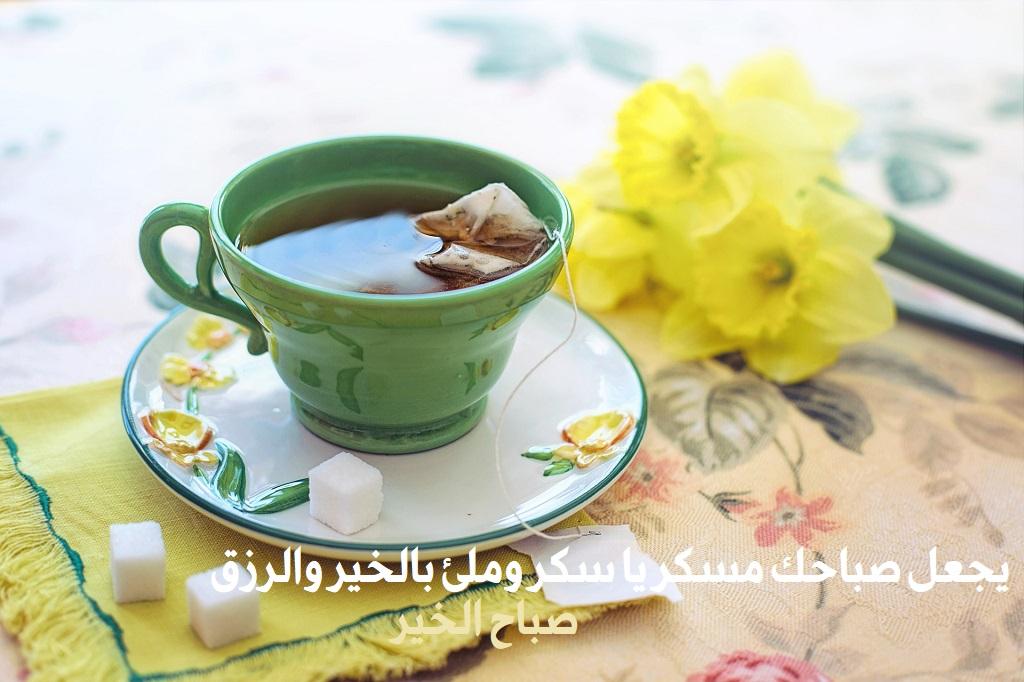 بالصور كلمة عن صباح الخير , جمل صباحية راقية 13759 6