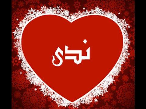 بالصور صور اسم ندي , احلى اسماء البنات 13768 2
