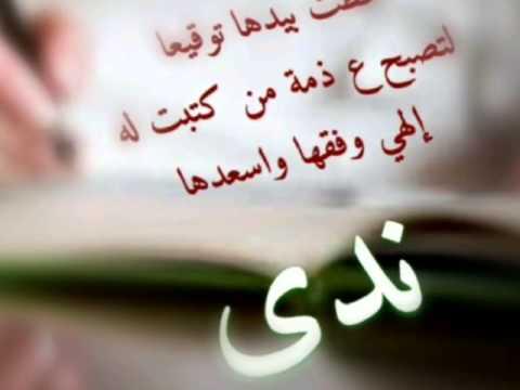 بالصور صور اسم ندي , احلى اسماء البنات 13768
