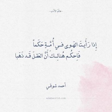 بالصور اقوال احمد شوقي , احمد شوقي امير الشعراء 13771 10