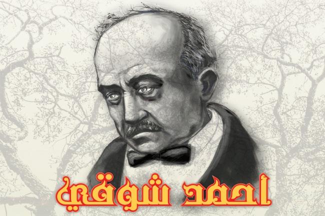 بالصور اقوال احمد شوقي , احمد شوقي امير الشعراء 13771 3