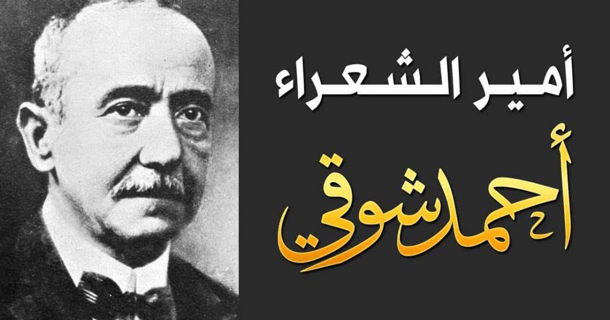 بالصور اقوال احمد شوقي , احمد شوقي امير الشعراء 13771 6