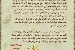 بالصور قصيدة عن الحوادث , يا منجى من المهالك 13778 11 310x205