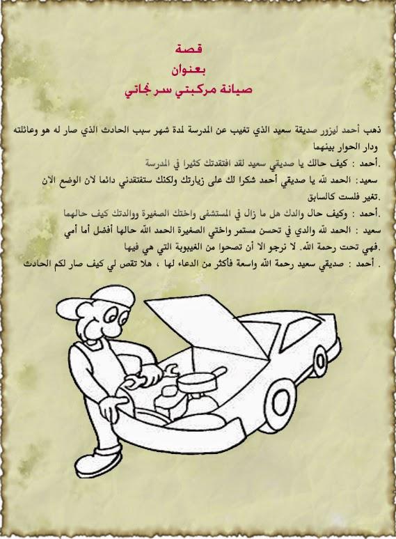 بالصور قصيدة عن الحوادث , يا منجى من المهالك 13778 2