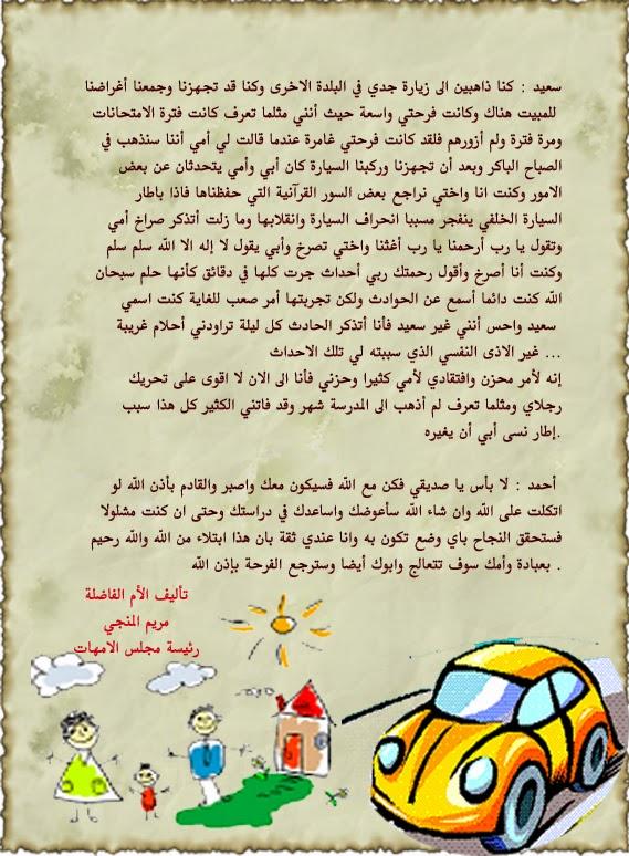 بالصور قصيدة عن الحوادث , يا منجى من المهالك 13778