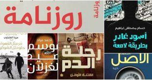 صور افضل الكتب العربية مبيعا , اكثر الكتب انتشارا