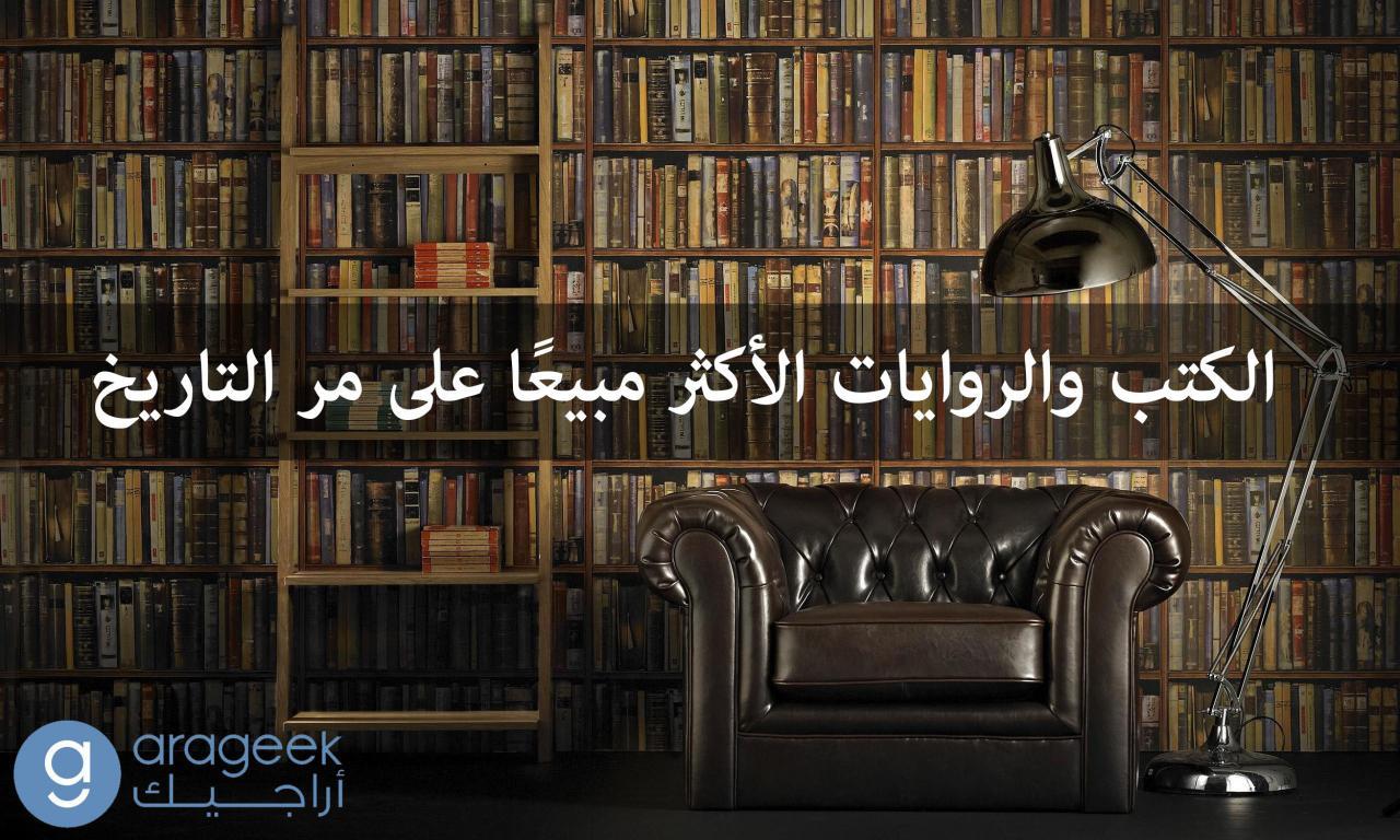 بالصور افضل الكتب العربية مبيعا , اكثر الكتب انتشارا 13787 4