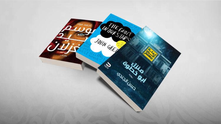 بالصور افضل الكتب العربية مبيعا , اكثر الكتب انتشارا 13787 8