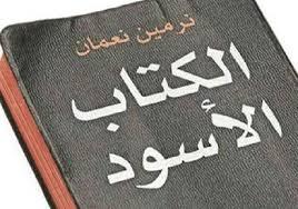 بالصور افضل الكتب العربية مبيعا , اكثر الكتب انتشارا 13787 9