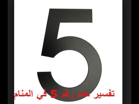 صورة تفسير رقم 5 في المنام , ما معنى هذا الرقم