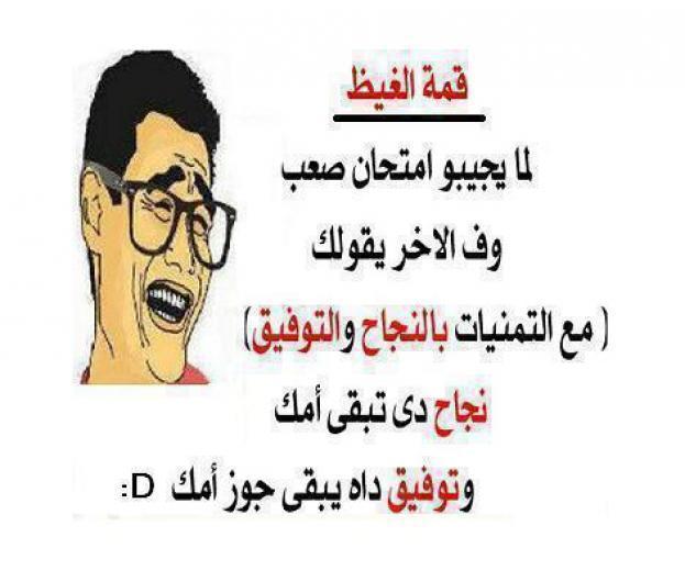 بالصور اجمل نكت ليبية , مزح علي الطريقة الليبية 13810 1