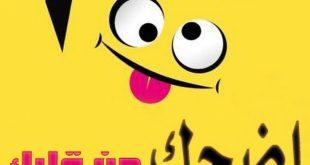 بالصور اجمل نكت ليبية , مزح علي الطريقة الليبية 13810 10 310x165