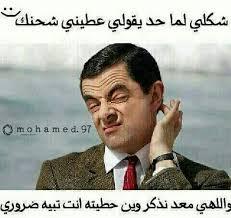 بالصور اجمل نكت ليبية , مزح علي الطريقة الليبية 13810 5