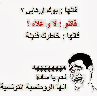 بالصور اجمل نكت ليبية , مزح علي الطريقة الليبية 13810 6