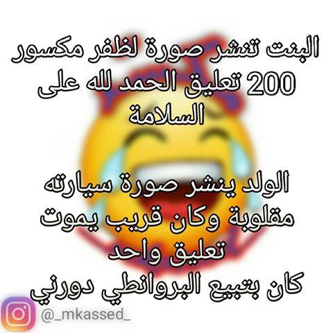 بالصور اجمل نكت ليبية , مزح علي الطريقة الليبية 13810 7