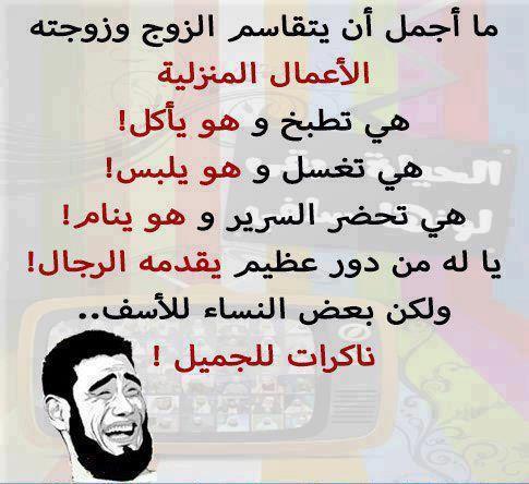 بالصور اجمل نكت ليبية , مزح علي الطريقة الليبية 13810 9