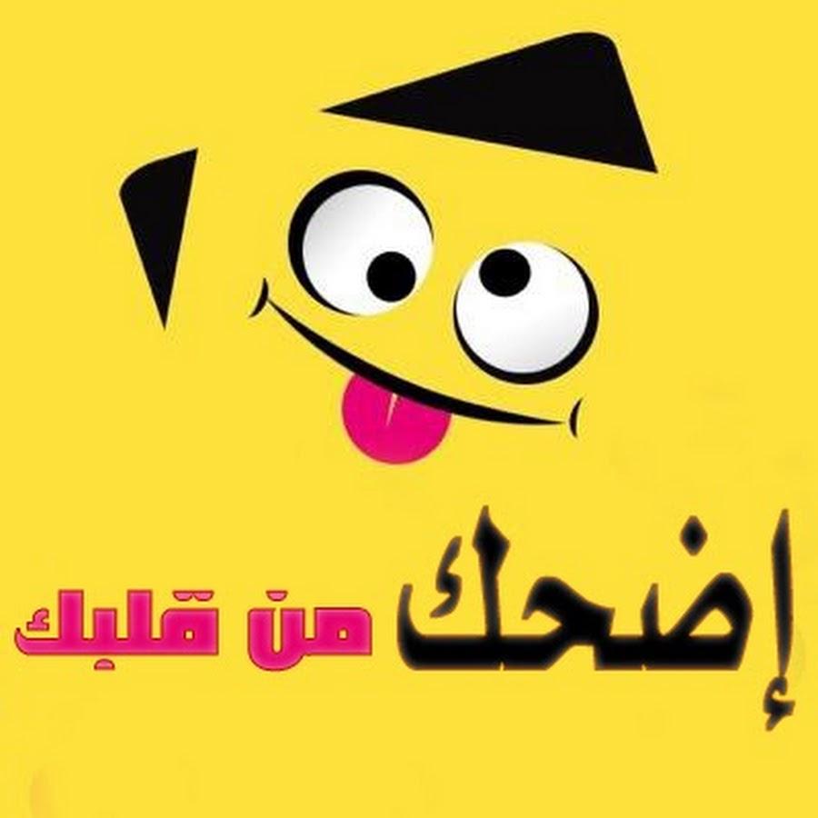 صورة اجمل نكت ليبية , مزح علي الطريقة الليبية