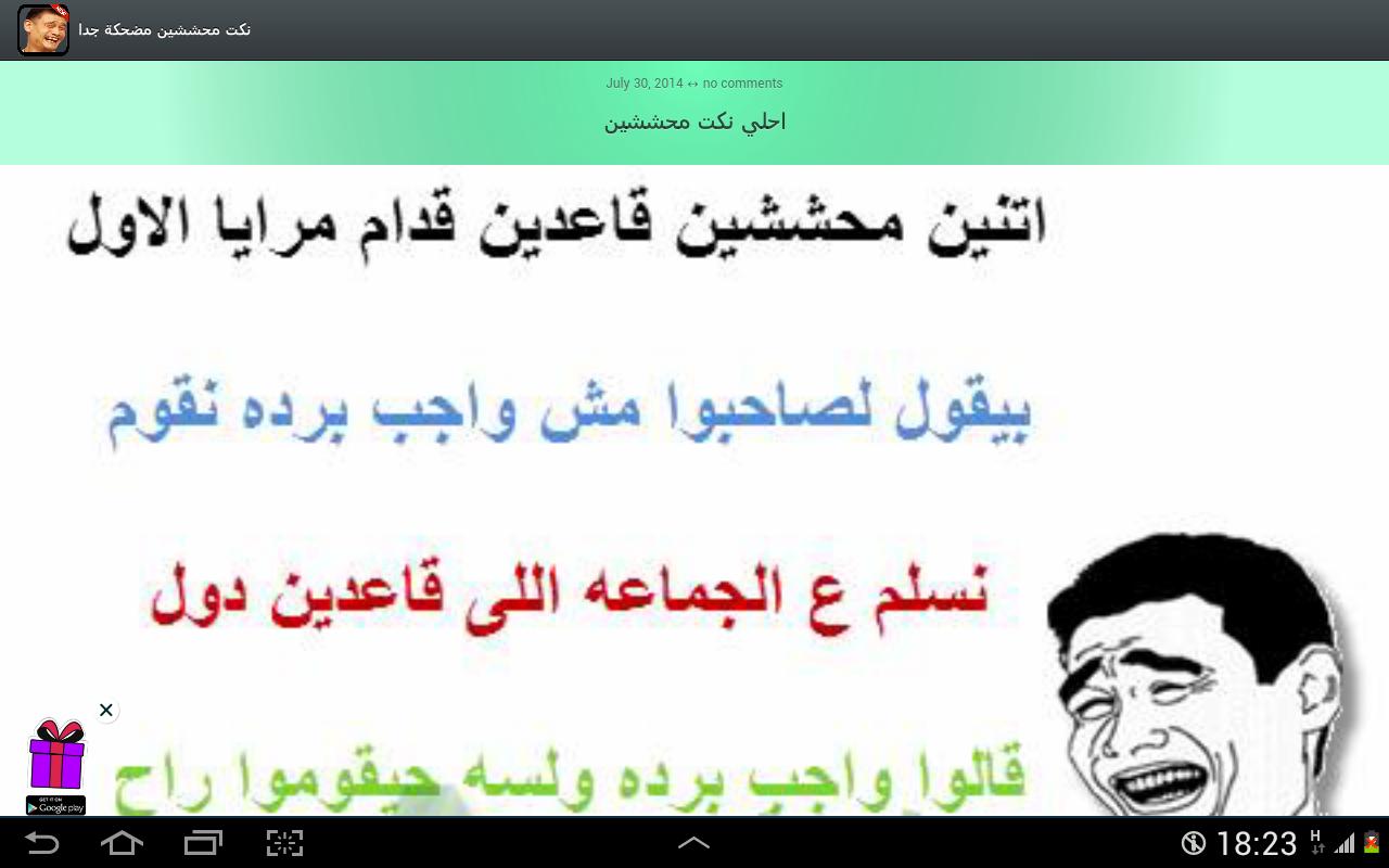 بالصور اجمل نكت ليبية , مزح علي الطريقة الليبية 13810