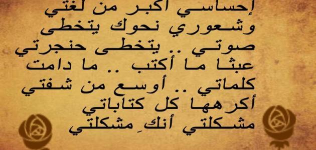 بالصور اشعار وقصائد حب , احلى كلام احباب 13823 10