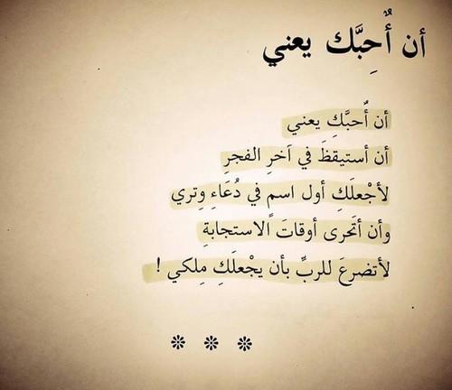 بالصور اشعار وقصائد حب , احلى كلام احباب 13823 2