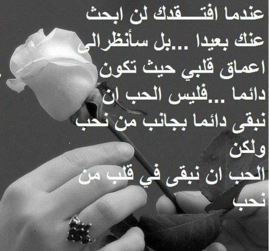 بالصور اشعار وقصائد حب , احلى كلام احباب 13823 9