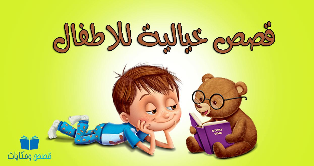 بالصور قصة طويلة للاطفال , قصص قبل النوم 13826 6
