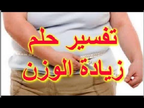 بالصور زيادة الوزن في المنام , حلمت انى سمين 13829 2