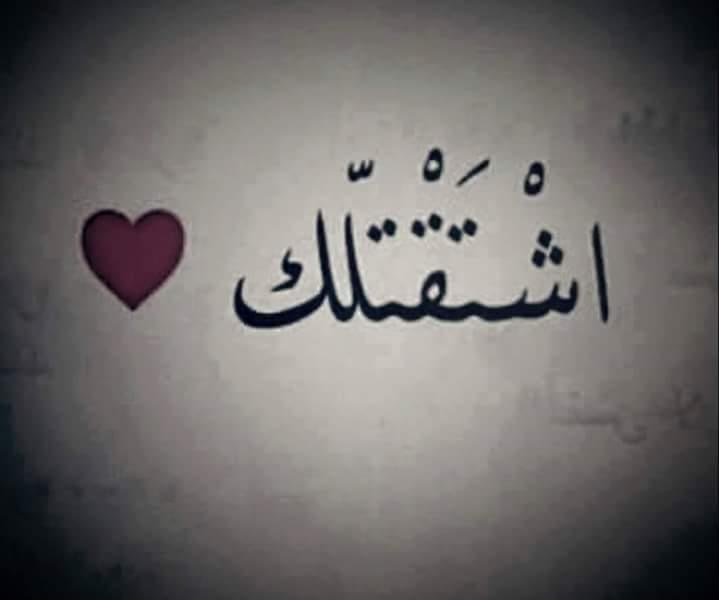 بالصور اجمل كلام الحب والشوق للحبيب , كلام حب و غرام للاحباب 13835 2