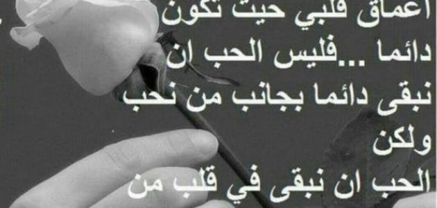 صورة اجمل كلام الحب والشوق للحبيب , كلام حب و غرام للاحباب